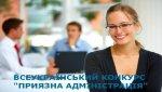 Верхнеднепровская РГА победила в областном конкурсе «Приязна адміністрація»