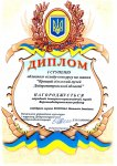 Анкета учасника Всеукраїнського конкурсу на кращий громадський музей